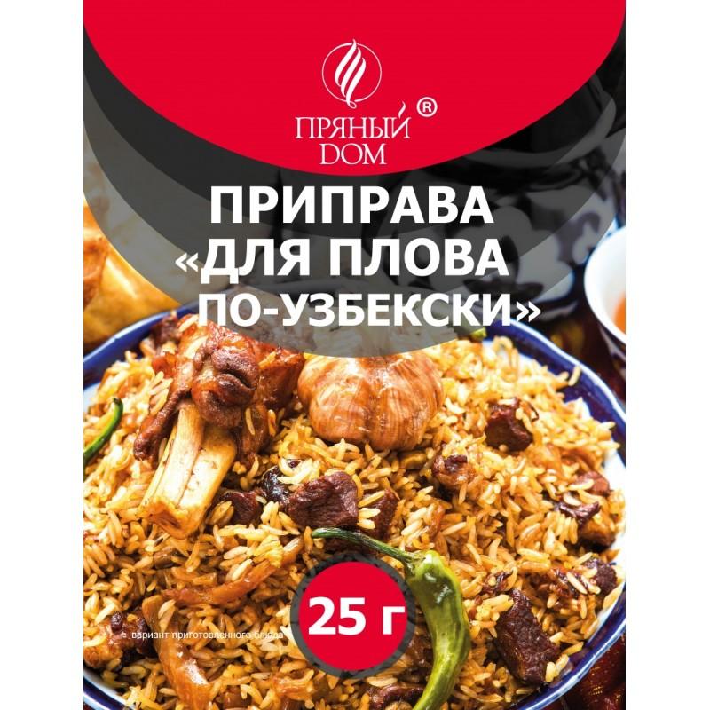 Приправа сухая «Для плова по-Узбекски», 25 г