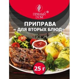 Приправа сухая «Для вторых блюд», 25 г