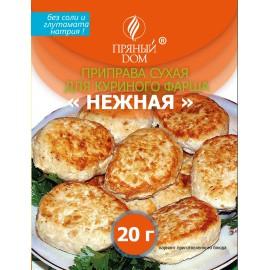 Приправа сухая для куриного фарша «Нежная», 20 г