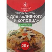 Приправа сухая «Для заливного и холодца» с желатином, 20г